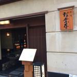 赤坂松葉屋 -