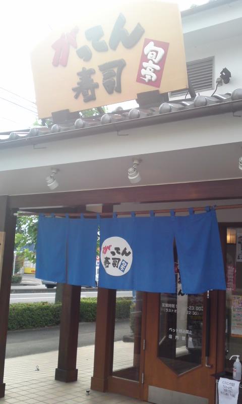 がってん寿司 高崎下小鳥店