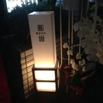 Uomamireshinkichi - 入口付近