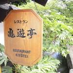 レストラン亀遊亭 -