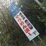長寿庵 - 20140902掲載