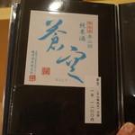 樋口 - 蒼空 美山錦純米酒(京都) 1,200円/1合