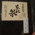 樋口 - 東北泉 山田錦純米(山形) 1,400円/1合
