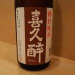 樋口 - 喜久酔 特別純米(静岡)