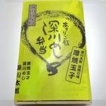 深川太郎 - 黄色いパッケージ