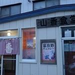山香食堂 -