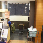 甘味菓房 丸屋茶寮 - お店は新潟伊勢丹の地下。