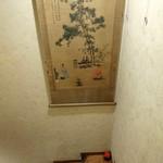 三徳堂 - 階段の掛け軸