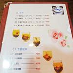 三徳堂 - 工芸花茶の数々
