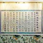三徳堂 - 2Fの壁には中国の美人画
