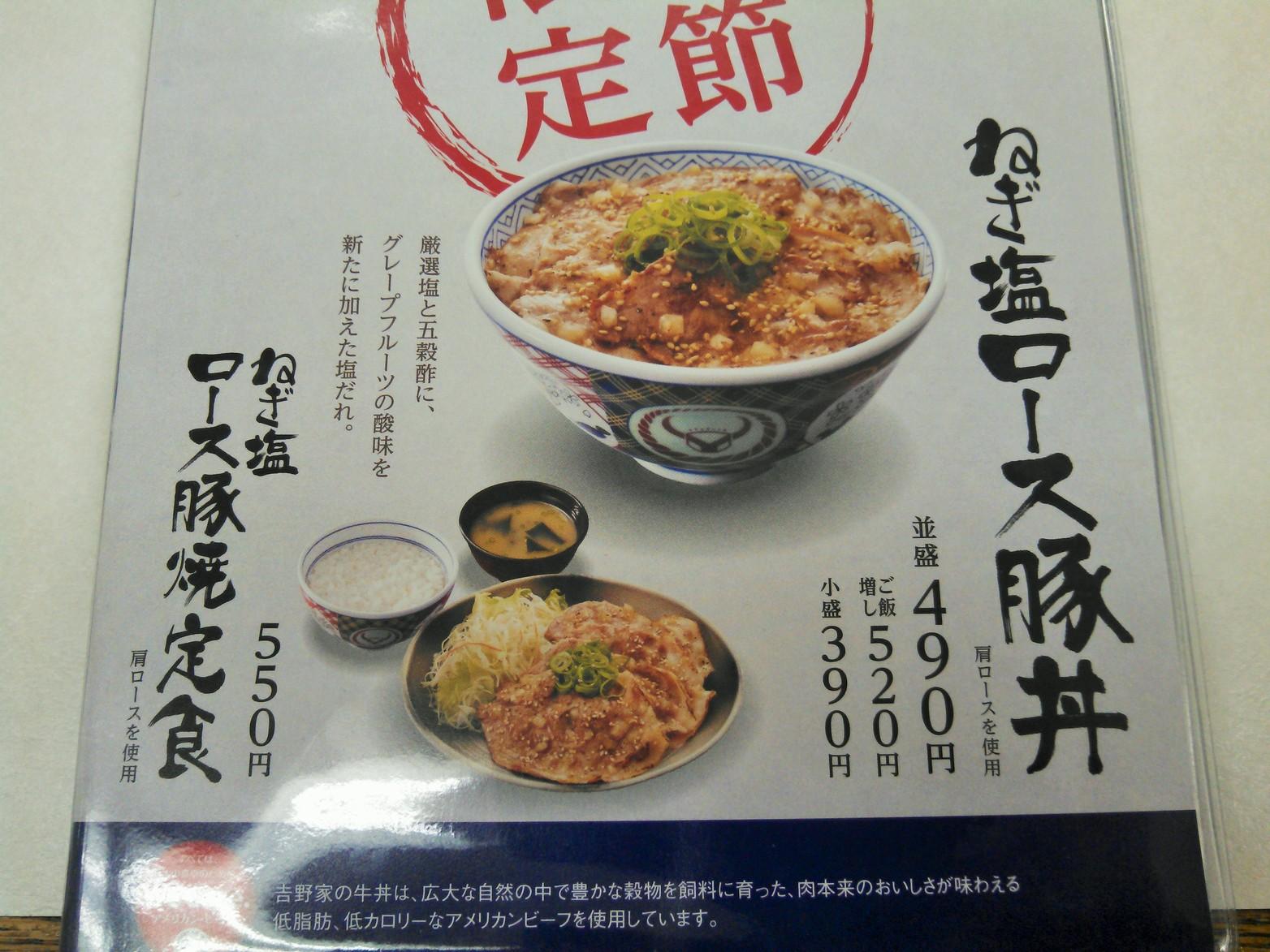 吉野家 21号線各務原店