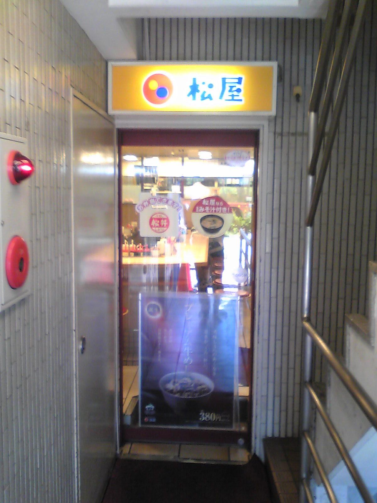 松屋 国立店