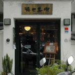 徳也茶喫館 -
