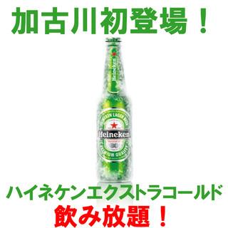 東加古川駅前 飲み放題貸切会場 ALUMNI 同窓会専門店