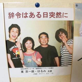 数々の有名人も食された松山B級グルメ☆☆