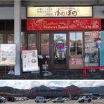 ぼのぼの - ぼのぼのオークワ南紀店(和歌山県新宮市)食彩品館.jp撮影