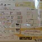 らいじん - 麺や らいじん(岐阜県大垣市)食彩品館.jp撮影