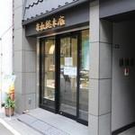 日本橋 弁松総本店 - 外観。