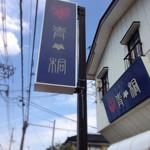 鶏骨スープ 青桐 - 140903