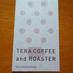 テラコーヒーアンドロースター - ポイントカード