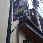 30389824 - こちらのお店は草津温泉にあります。