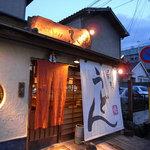 奈良うどん ふく徳 - 店舗外観