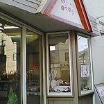 豆腐どーなつ専門店 ゆうゆう - 三角屋根
