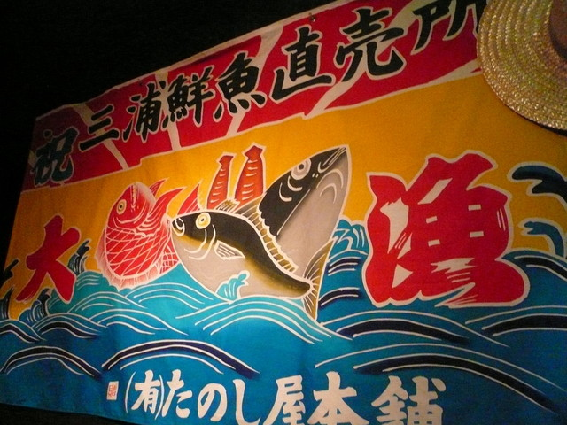 三浦鮮魚直売所 - 何気にお店の名前入☆