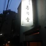 神楽坂寿司幸