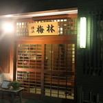 日本料理 梅林 - 門