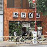 赤門そば - 2014/09/03撮影