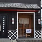 丸中 - お店の入口