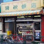 楊州飯店 - レトロなお店