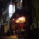 みの家 - みの家(新宿):新宿御苑駅すぐの路地裏の佇まい