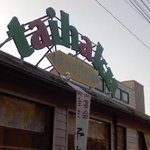 レストラン大博 -