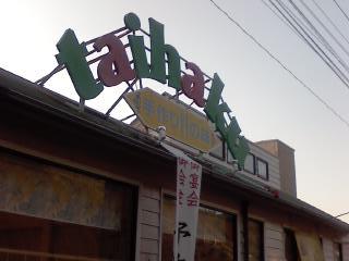 レストラン大博