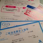 30401052 - 展望チケット(朝の7時から7:50まで限定のw)