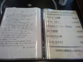 ぎょらん亭 - メニュー一覧 【2014年7月】