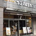 サンマルクカフェ - 三田二丁目交差点前 (2014/9)