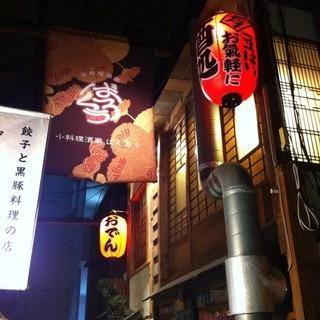 昭和の雰囲気が宮大工の手によって現代に!赤ちょうちんが目印!