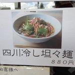 中華 萬福食堂 - 単品の写真