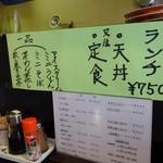 30405535 - 値段が示す庶民の天丼