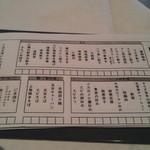 シェンロン トーキョー - 点心・デザートは個数を書く(餃子1個とかね!)
