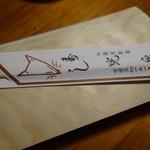 30410886 - 折と割り箸