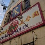 広東飯店 美香園 - 仙台市役所本庁舎から徒歩三分で美味しい中華が食出来ます。角です。