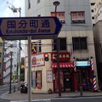 広東飯店 美香園 - 場所は、国分町通りです。本庁舎もそばです。周辺には、美味しい喫茶店も沢山あり「シアワセロード」です。