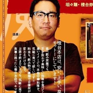 名物料理人「ボブ」元ラッパーという経歴(笑)