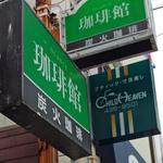 グランス珈琲館 - 緑の看板が目印