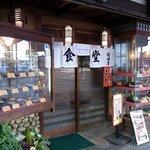岡田屋 - ネットで検索してみるとHPがあったんですよ。意外でしたが。お店は戦前から営業していたようです。創業から65年が経過しています。