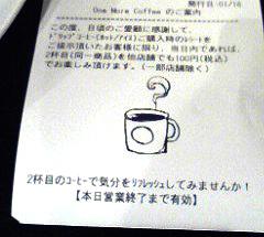 スターバックス・コーヒー 御器所駅前店